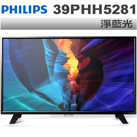 PHILIPS飛利浦 39吋淨藍光LED液晶顯示器+視訊盒(39PHH5281)*送7-11禮券100元