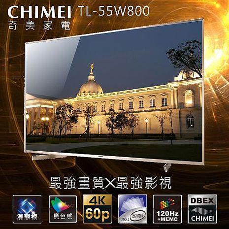 CHIMEI奇美 55吋 4K低藍光聯網顯示器+視訊盒(TL-55W800)*送尚朋堂14吋立扇