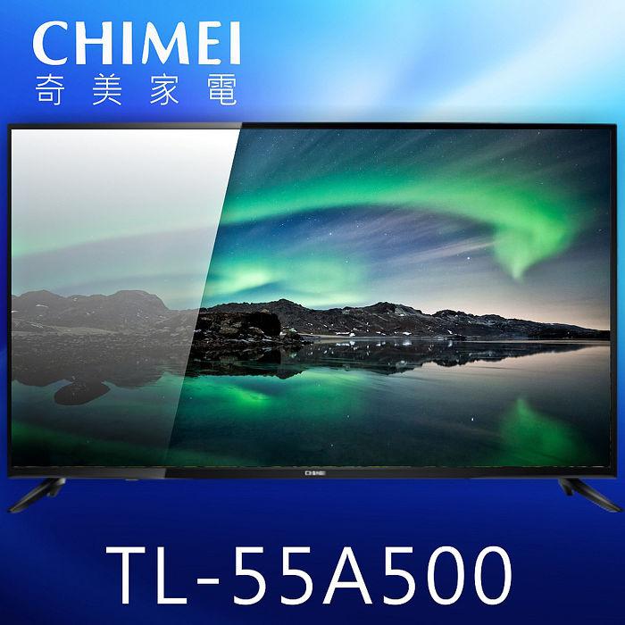 CHIMEI奇美 55吋 FHD低藍光液晶顯示器+視訊盒(TL-55A500)