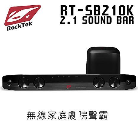 RockTek雷爵 藍芽無線家庭劇院聲霸(SB210K)