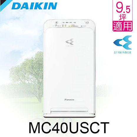 贈好禮☆大金閃流空氣清淨機MC40USCT
