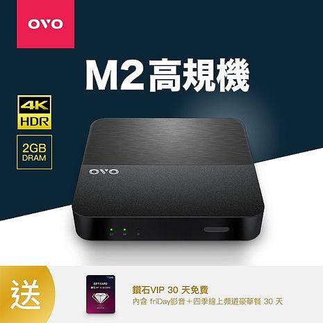 OVO HDR主力高規電視盒 M2 *送鑽石VIP30天