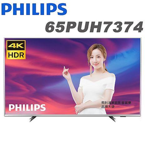 PHILIPS飛利浦 65吋 4K UHD 聯網液晶顯示器+視訊盒(65PUH7374)送基本安裝