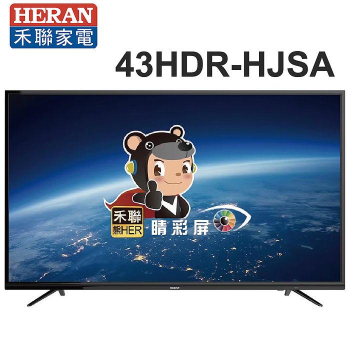 HERAN禾聯 43吋 4K HDR連網液晶顯示器+視訊盒 43HDR-HJSA