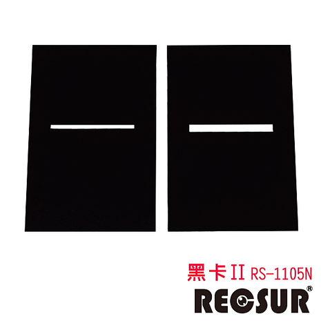 RECSUR 銳攝 黑絨縫型黑卡 RS-1105N 升級版