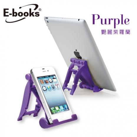 E-books N4 三段摺疊手機平板支架-紫(活動)
