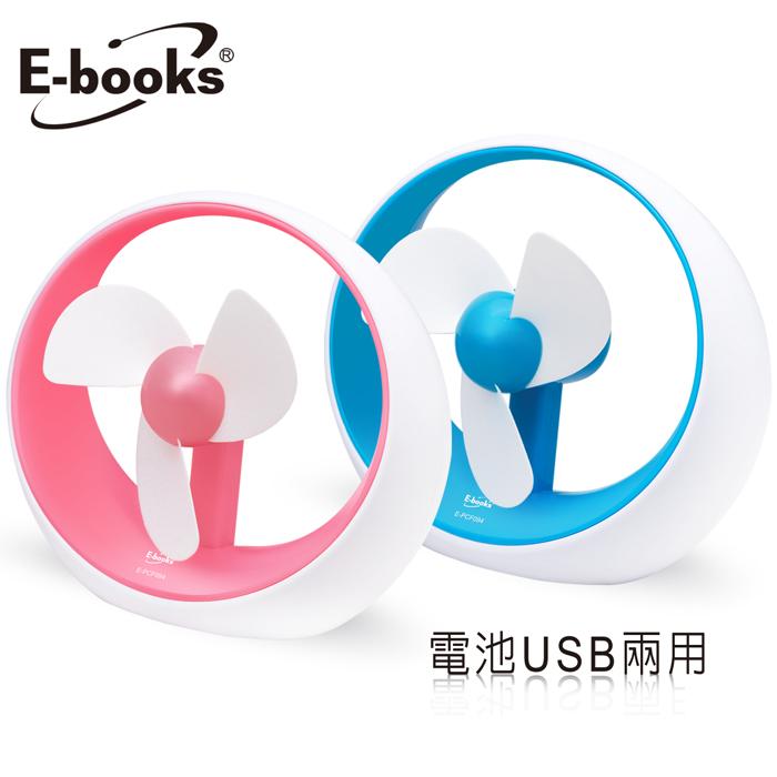 E-books K10 電池USB兩用安全風扇