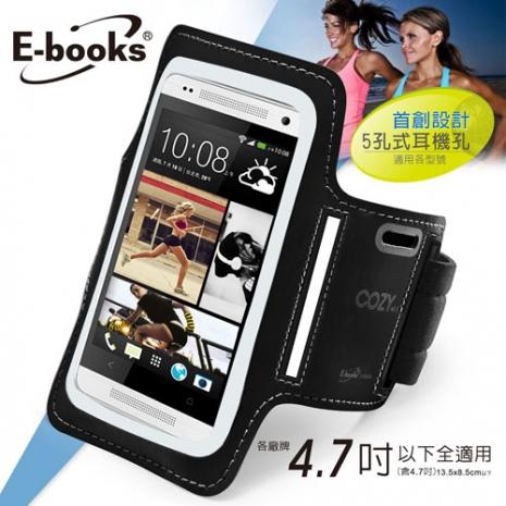 E-books N9 智慧手機4.7吋以下運動手臂套【活動】