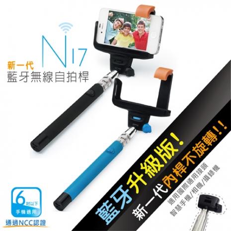E-books N17 新一代藍牙無線自拍桿【活動】