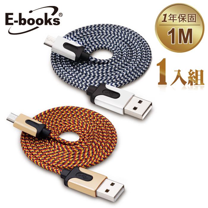 E-books X7 Micro USB 高強度編織充電傳輸線1m(1入)銀