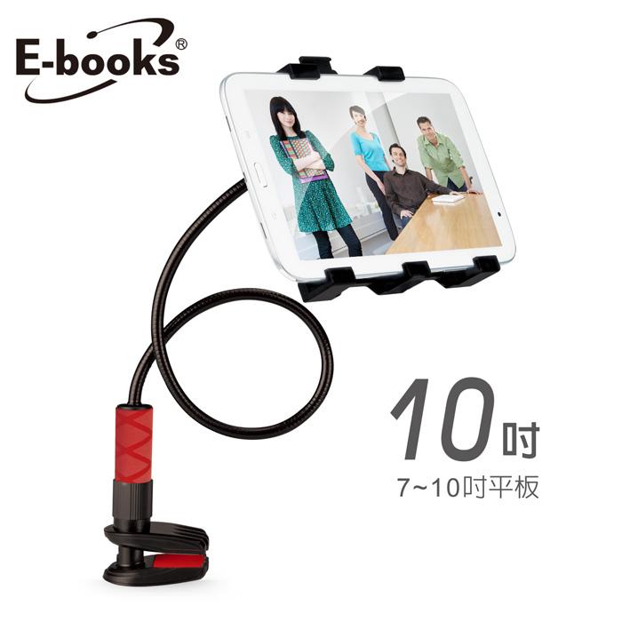 E-books N23 新一代五爪平板懶人支架(活動)