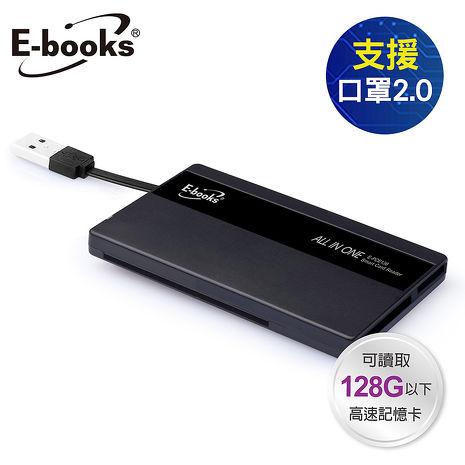 【報稅神器】E-books T26 晶片ATM+記憶卡複合讀卡機(活動)