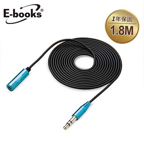 E-books X26鋁製音源延長線公對母3.5mm-180cm