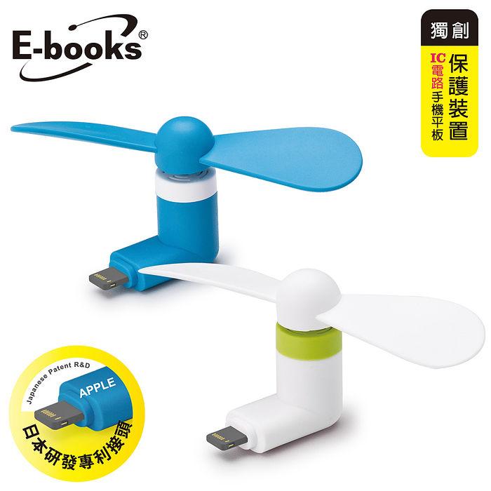E-books N34 Apple 接頭隨身迷你風扇