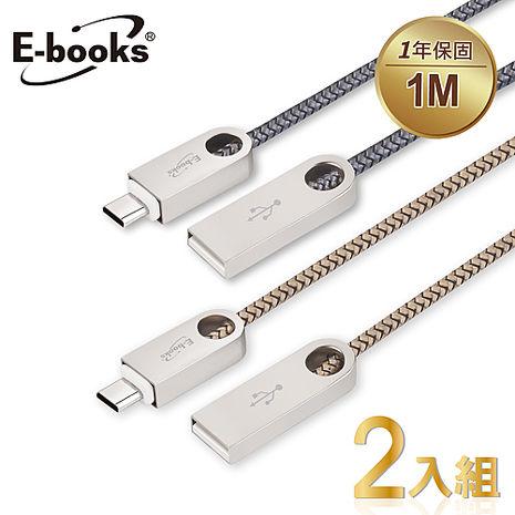E-books X35 Type C鋅合金充電傳輸線1M 2入組