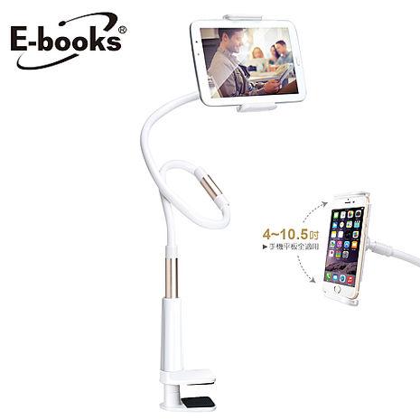 E-books N41 鋁鎂合金三段可拆式手機平板支架