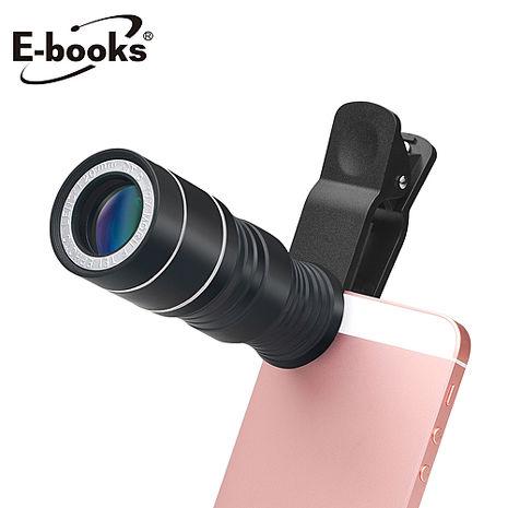E-books N51 12倍望遠鏡頭拍照神器組(活動)