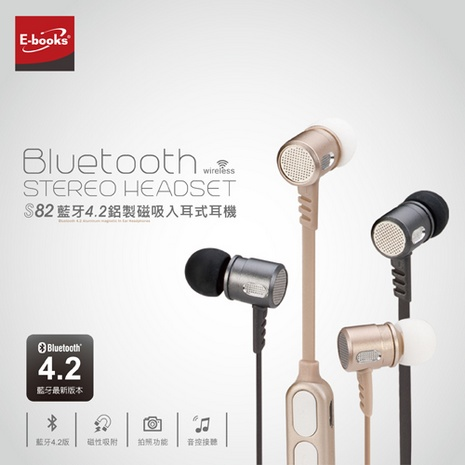 E-books S82 藍牙4.2鋁製磁吸入耳式耳機(活動)
