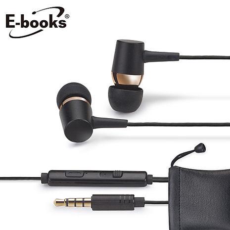 E-books S74 美聲鋁製音控入耳式耳機贈收納袋 (簡訊/員購搶購)