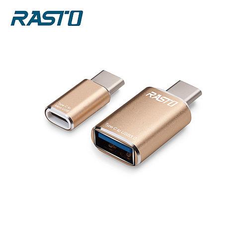 RASTO RX5 Type C 鋁製轉接頭雙入組(活動)