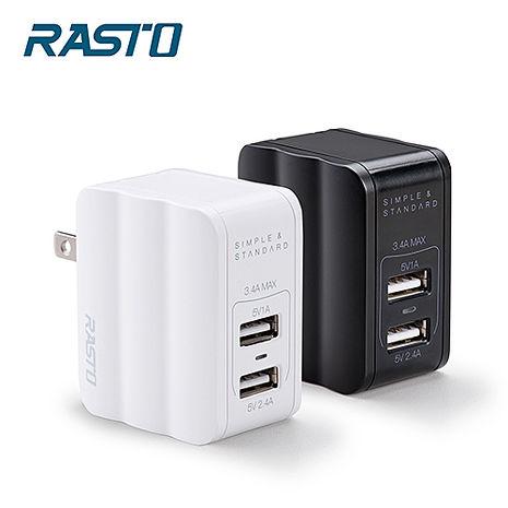 RASTO RB2 雙孔3.4A USB 快速充電器