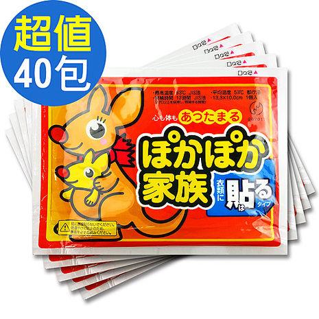 【袋鼠寶寶】12HR長效型貼式暖暖包(40包)