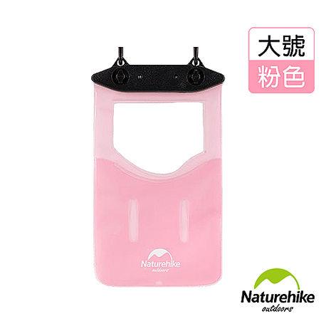Naturehike 便攜式可觸控手機防水袋 保護套-大(粉色)