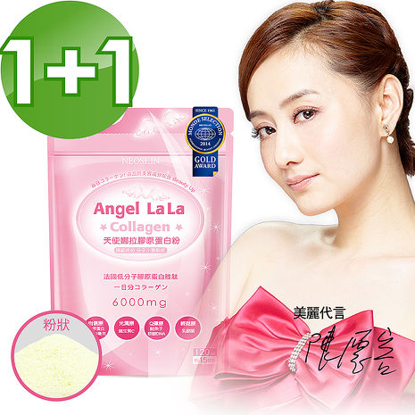 【Angel LaLa天使娜拉】陳德容代言膠原蛋白粉(買1送1)