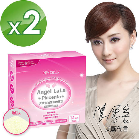 【Angel LaLa天使娜拉】陳德容代言活顏胎盤粉x2盒(6公克/包 14包/盒)
