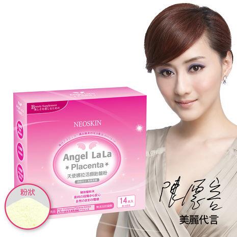 【Angel LaLa天使娜拉】陳德容代言活顏胎盤粉x1盒(6公克/包 14包/盒)