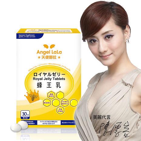 【Angel LaLa天使娜拉】陳德容代言蜂王乳+芝麻素糖衣錠(30粒*1盒)
