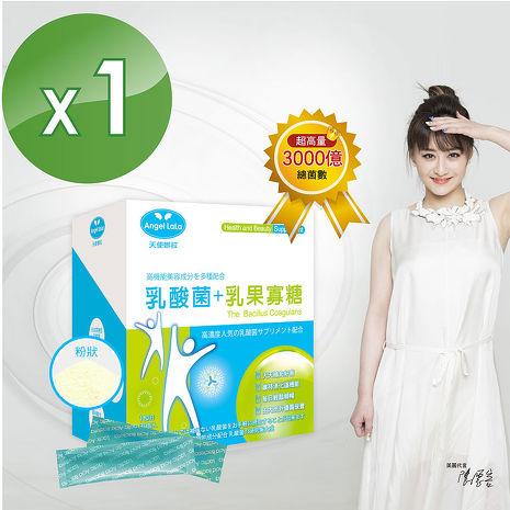 【Angel LaLa天使娜拉】陳德容代言乳酸菌+乳果寡糖(30包/盒)*1盒