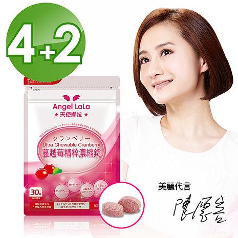 【Angel LaLa天使娜拉】陳德容代言專利蔓越莓精萃濃縮錠(30錠/入)買4送2