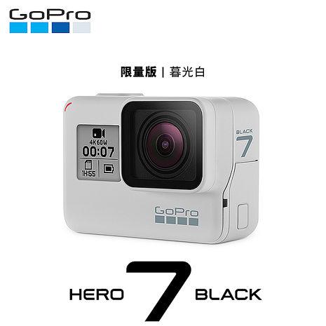 GOPRO HERO7黑(暮光白)