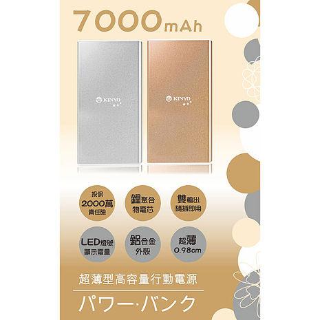 【KINYO】真實3800mAh超薄型高容量行動電供應器(KPB-70)