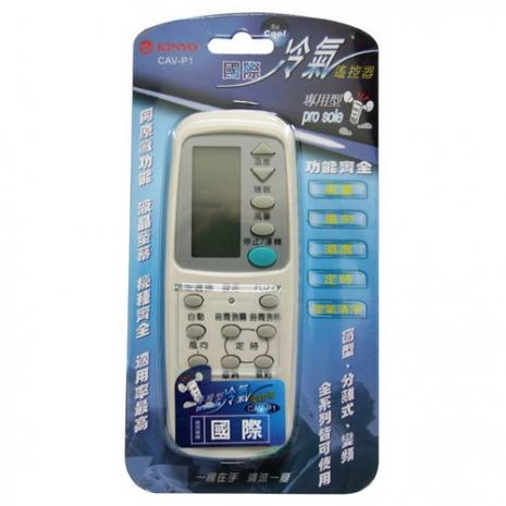 【KINYO】國際冷氣遙控器(CAV-P1)