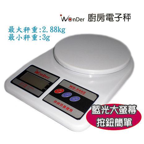 【WonDer】小幫手 廚房電子秤(WD-5402)