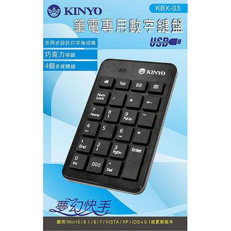 【KINYO】USB有線筆電專用巧克力數字鍵盤KBX-03