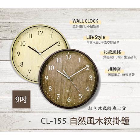 【KINYO】9吋小型北歐風靜音掛鐘CL-155