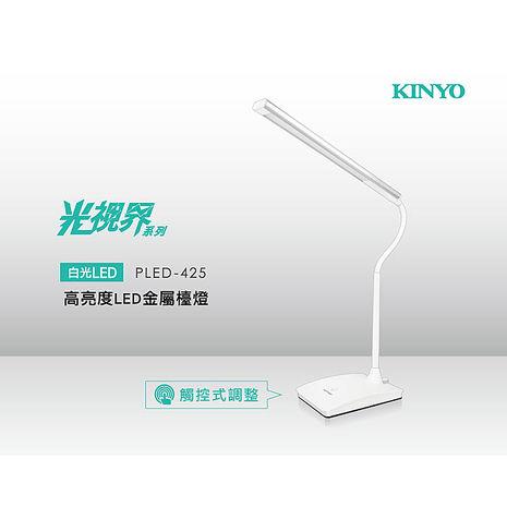 KINYO 高亮度LED觸控金屬檯燈PLED-425