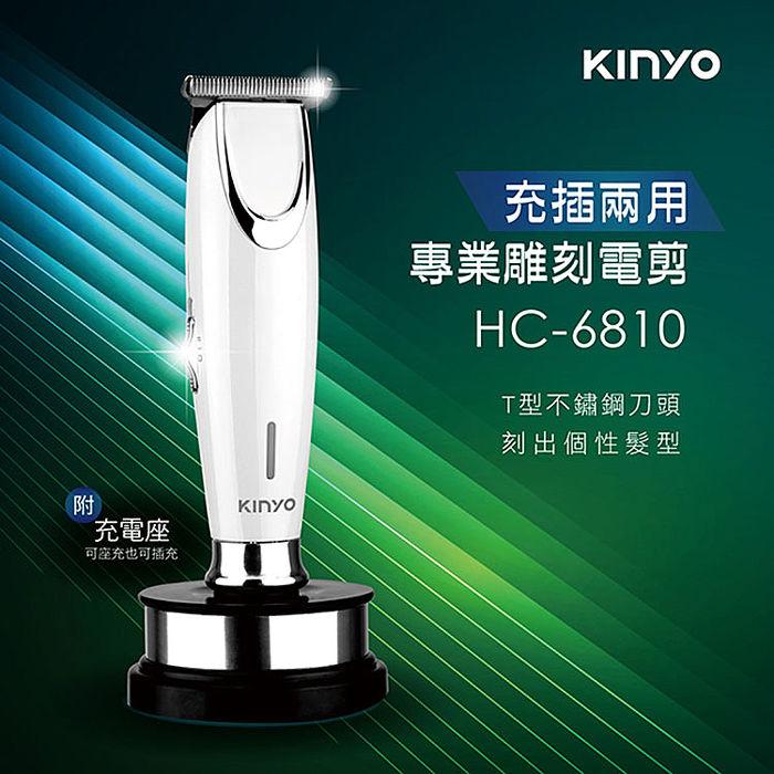 【限時領券再折】KINYOUSB充插電兩用專業雕刻電動剪髮器(HC-6810)