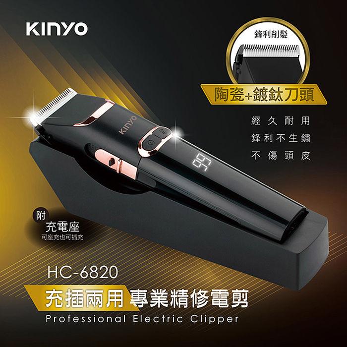 【KINYO】USB充插電兩用專業精修電動剪髮器(HC-6820)