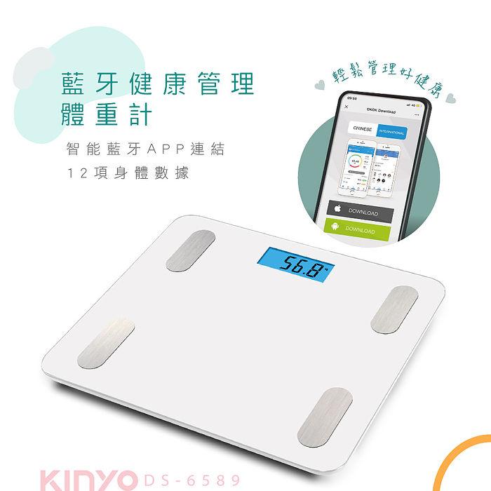 KINYO藍牙多功能健康管理體重計(DS-6589)