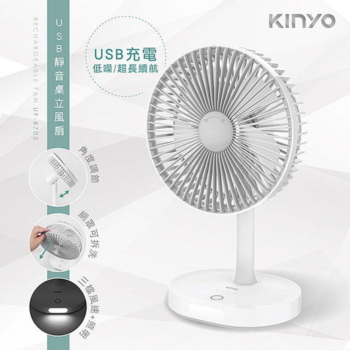 KINYOUSB充電式7.5吋靜音桌立風扇(UF-8705)