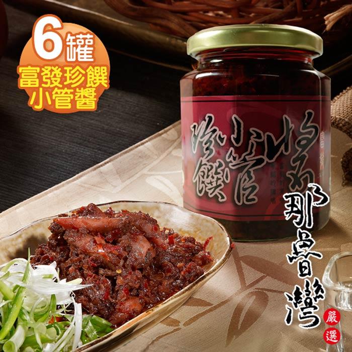 【那魯灣】富發珍饌小管醬6罐 (260g/罐)