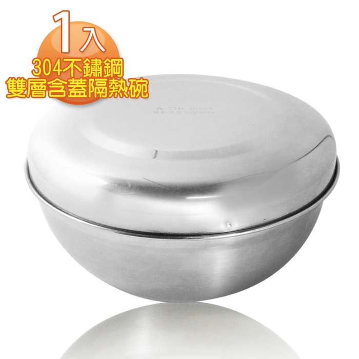 【三零四嚴選】304不鏽鋼雙層含蓋隔熱碗1入(15cm隔熱碗/304碗蓋)