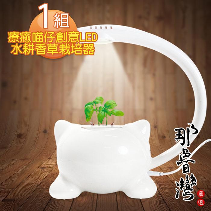 【那魯灣】療癒喵仔創意LED水耕香草栽培器 1組