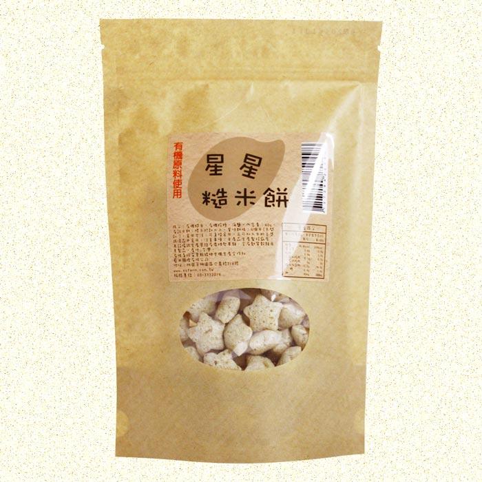 【那魯灣】星星糙米餅(米果)(有機原料製作) 5包 (40g/包) 秋季午茶