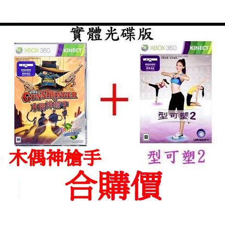 合購二片特價 XBOX360 Kinect 木偶神槍手 附水果忍者下載卡+型可塑 2 中英合版