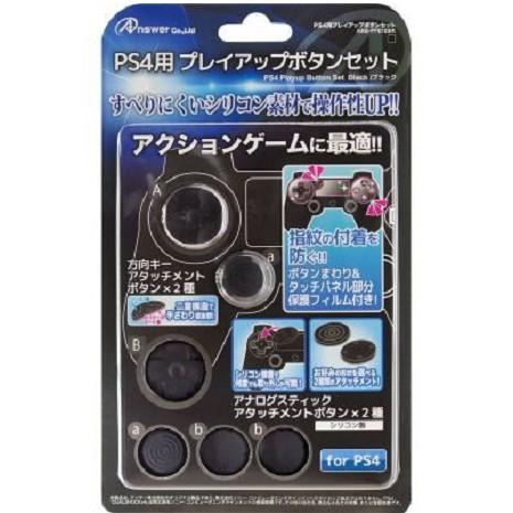 PS4 日本ANSWER DS4 手把控制器 觸控板 按鍵十字區保護貼 十字類比套組 黑色